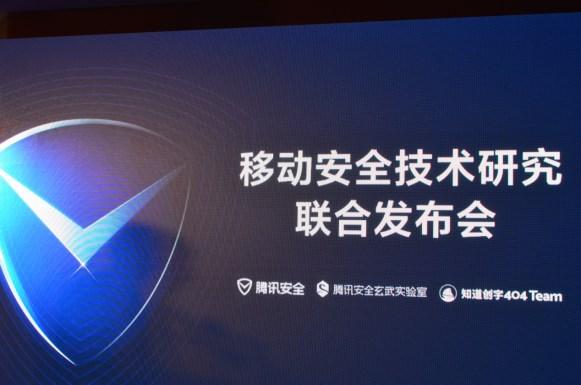 """腾讯安全&知道创宇发布""""克隆""""攻击 安卓用户受影响"""