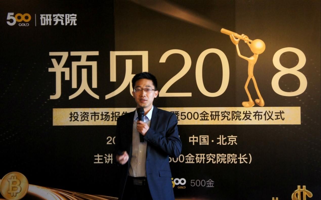 500金研究院正式成立 肖磊担任研究院院长
