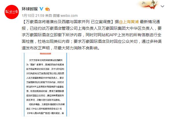 万豪酒店将港澳台及西藏与国家并列 已被立案调查