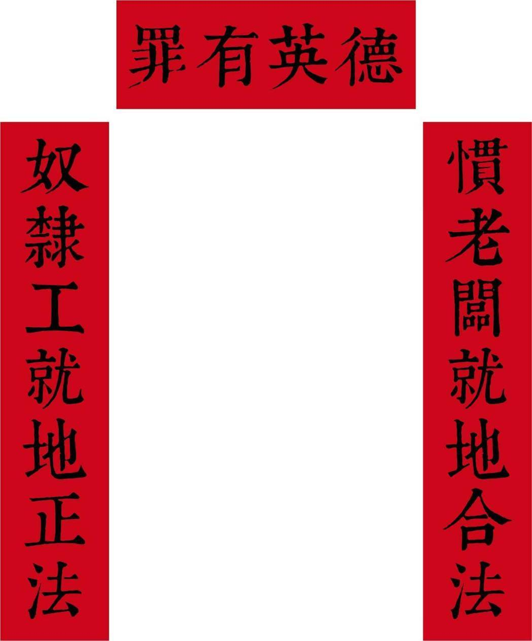 """台网友想出春联""""罪有英德""""痛批台当局 被推爆""""哪里可以买"""""""