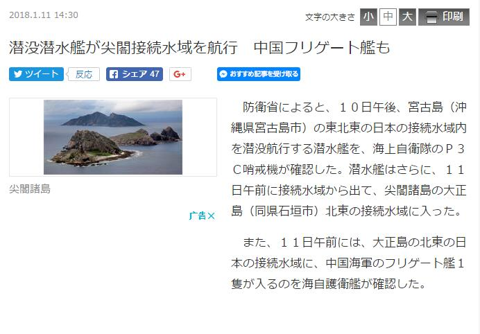 日称中国军舰进入钓鱼岛毗连区,日外务省召见中国大使提抗议