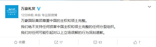 快讯!万豪第三次道歉:尊重中国的主权和领土完整!