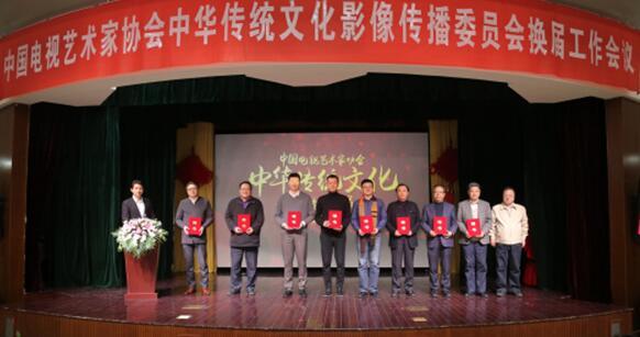 原萬達影業副總杜聞偉應邀擔任中國電視藝術家協會中華傳統文化影響傳播委員會副主任