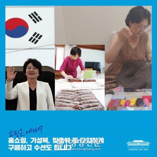 """韩前主播称第一夫人穿衣打扮""""一掷千金"""" 韩警方:涉嫌损害名誉"""