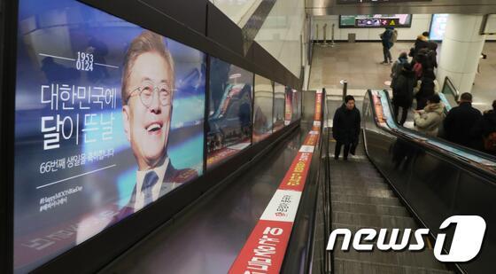 """""""月亮升起的日子"""":首尔地铁现文在寅生日广告牌"""