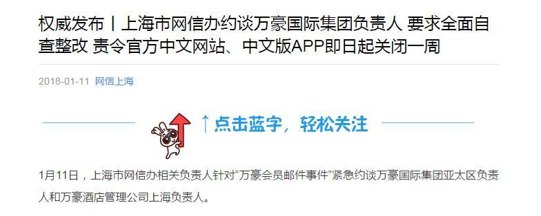上海网信办约谈万豪国际集团负责人 责令官网及APP关闭一周