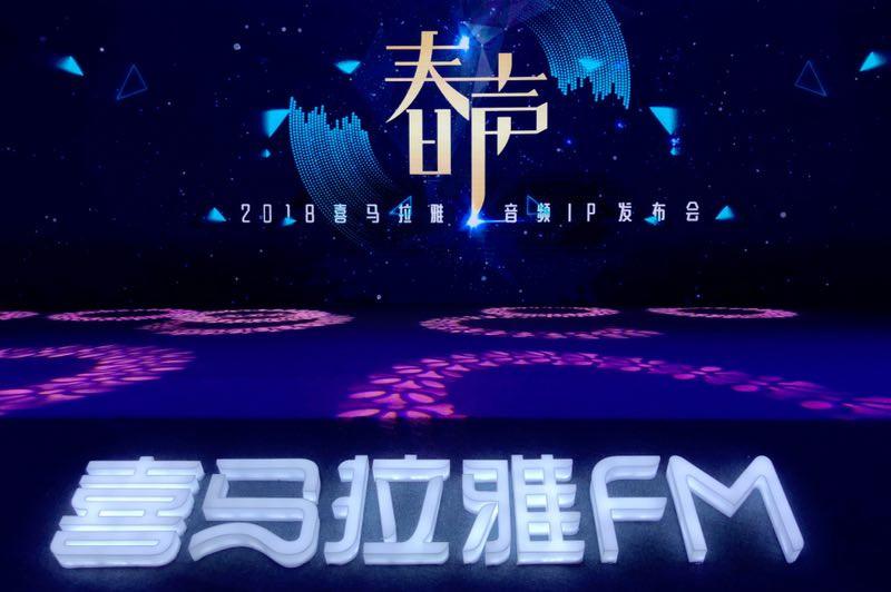 """【道听图说】喜马拉雅""""春声""""音频IP发布会直击"""