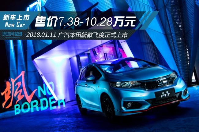 售价7.38-10.28万元 广汽本田新款飞度正式上市