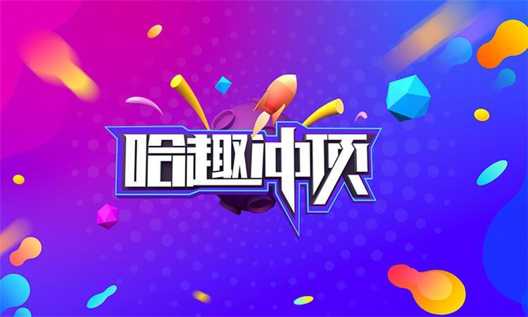 首款TV端全民娱乐益智竞答游戏哈趣冲顶正式上线