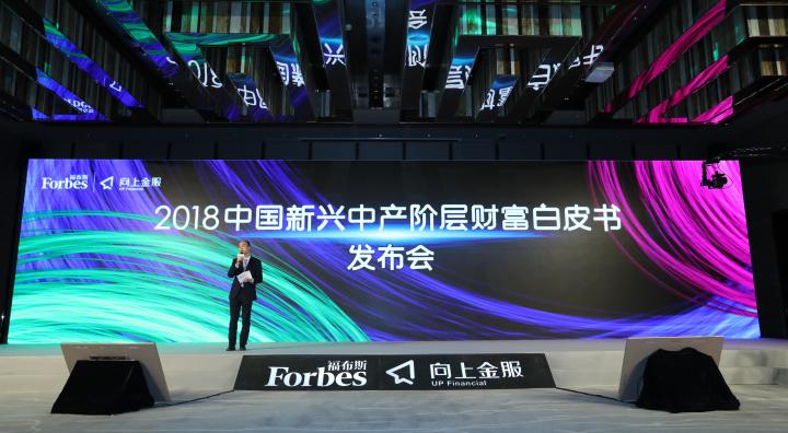 《2018中国新兴中产阶层财富白皮书》发布