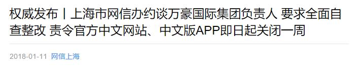 官方实锤!万豪中文官网及APP被关停一周!