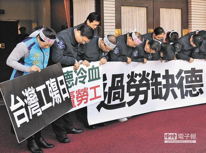 """台媒:平白折腾2年多 """"劳基法""""修回国民党版本"""