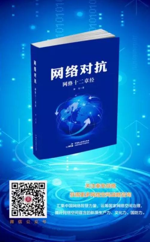 全面认清《网络对抗》,坚定网信强国的中国路径