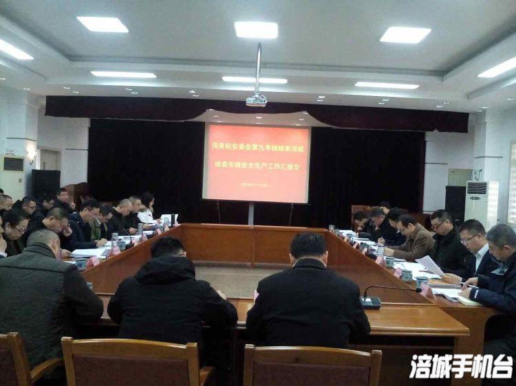 国务院安委会第九考核组检查考核涪城区安全生产工作