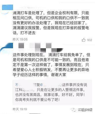 """线上赌博导航网站:南昌学生滴滴打车到机场花900元_遭司机""""死亡威胁"""""""