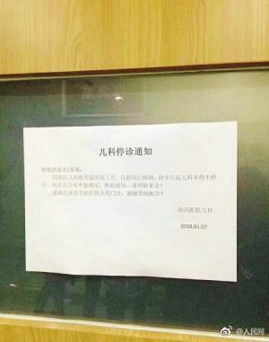 天津医院儿科医生集体病倒背后:儿科停招本科17年