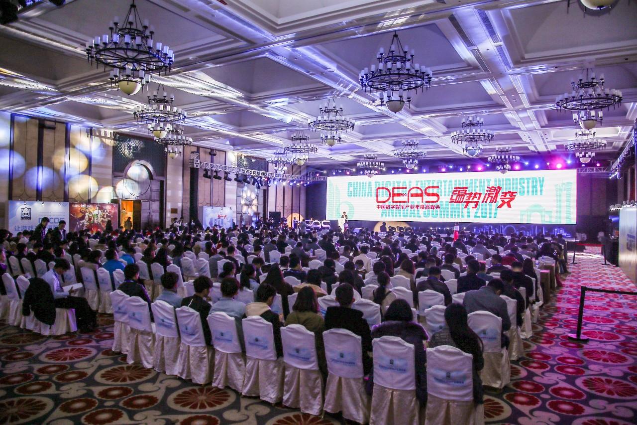 群星照耀鹭岛!2017中国数字娱乐产业年度高峰会(DEAS)于厦门隆重召开