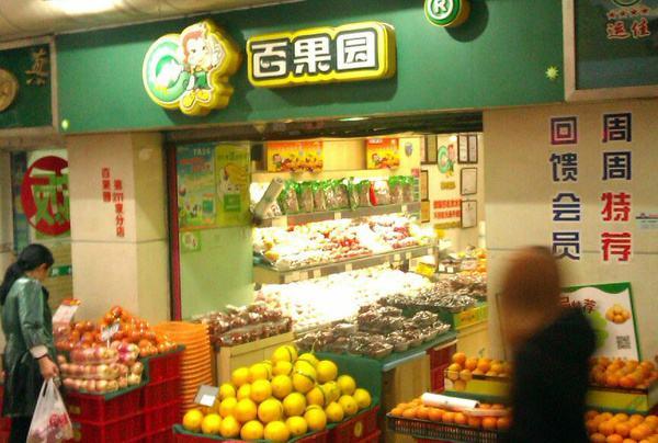 """百果园获B轮融资 """"水果零售大王""""市占率仅1%"""