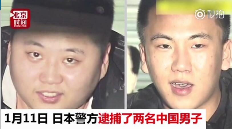两名中国男子涉黑收保护费在日被捕 专门勒索自己同胞