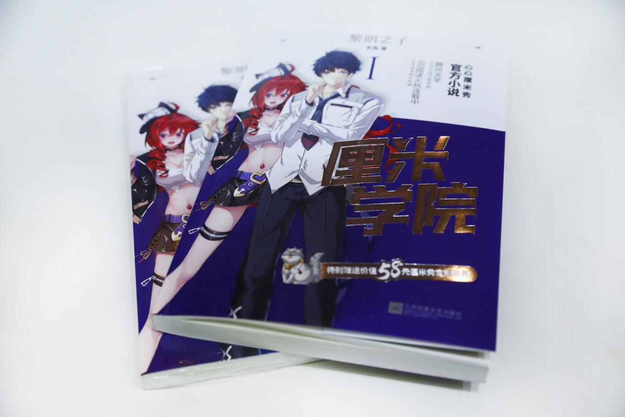《厘米学院》小说发售:QQ厘米秀IP计划全面升级