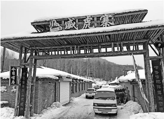 宰客风波后的雪乡:赵家大院拆了招牌悄悄接客