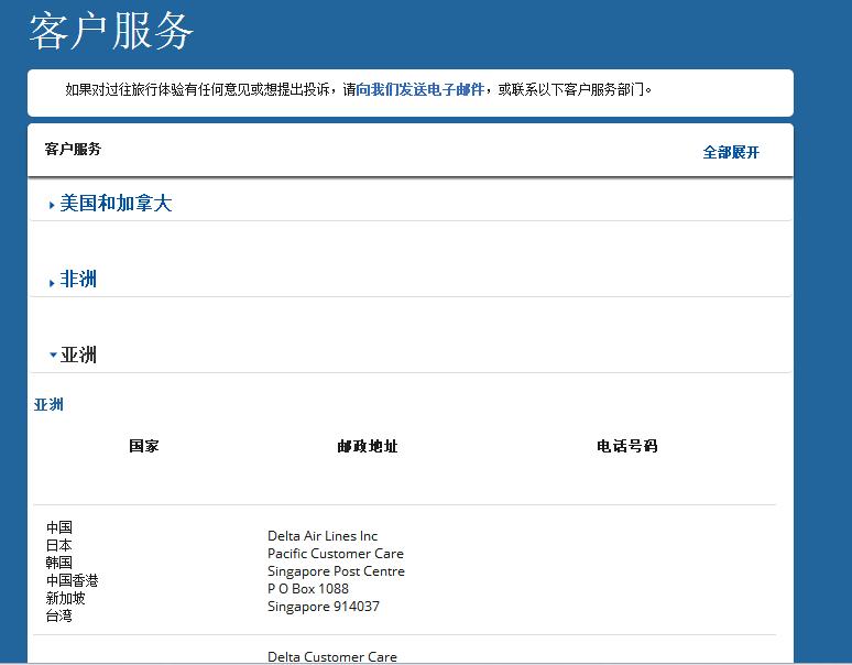 """下一个万豪?网友举报,达美航空中文网也列西藏是""""国家"""""""