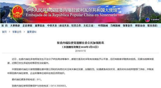 图片来源:中国驻委内瑞拉大使馆网站。