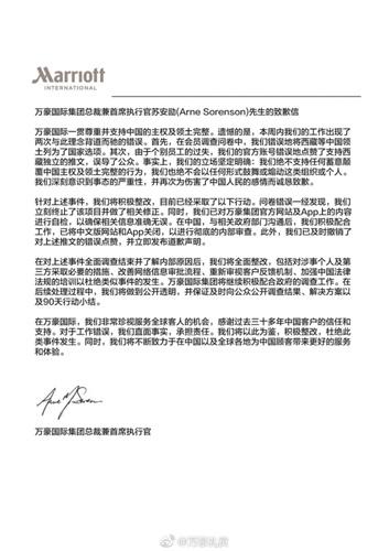 """万豪总裁凌晨道歉:点赞""""藏独""""系个别员工过失"""