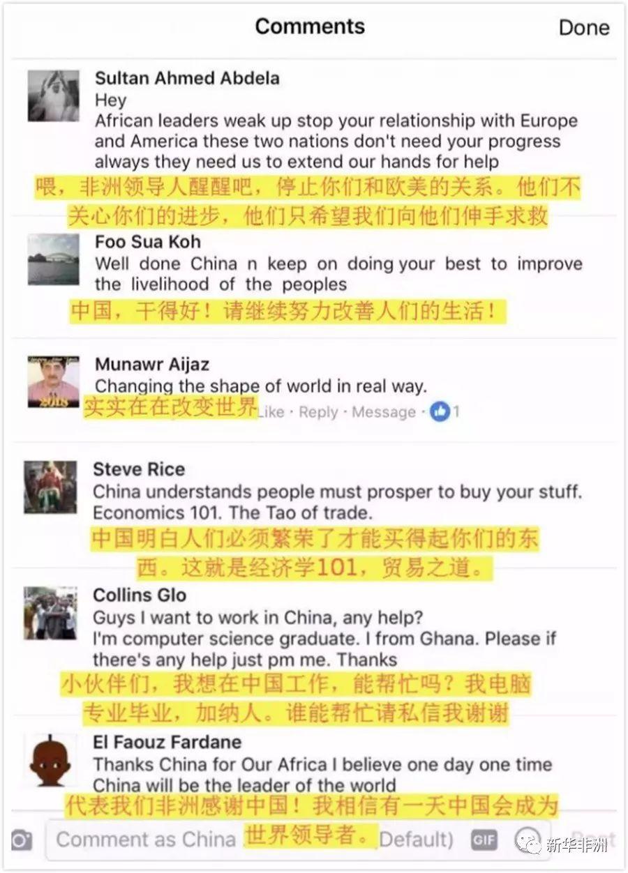 """外国人:中国在非洲做了这么多事,原来不是""""撒钱""""那么简单!"""