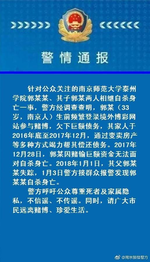 """正规金沙网址:警方通报""""南京师大泰州学院党委书记自杀"""""""
