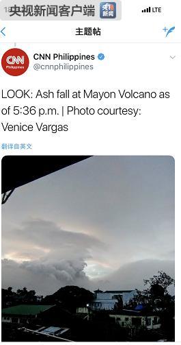 菲律宾马荣火山喷发 当地进入一级戒备状态(图)