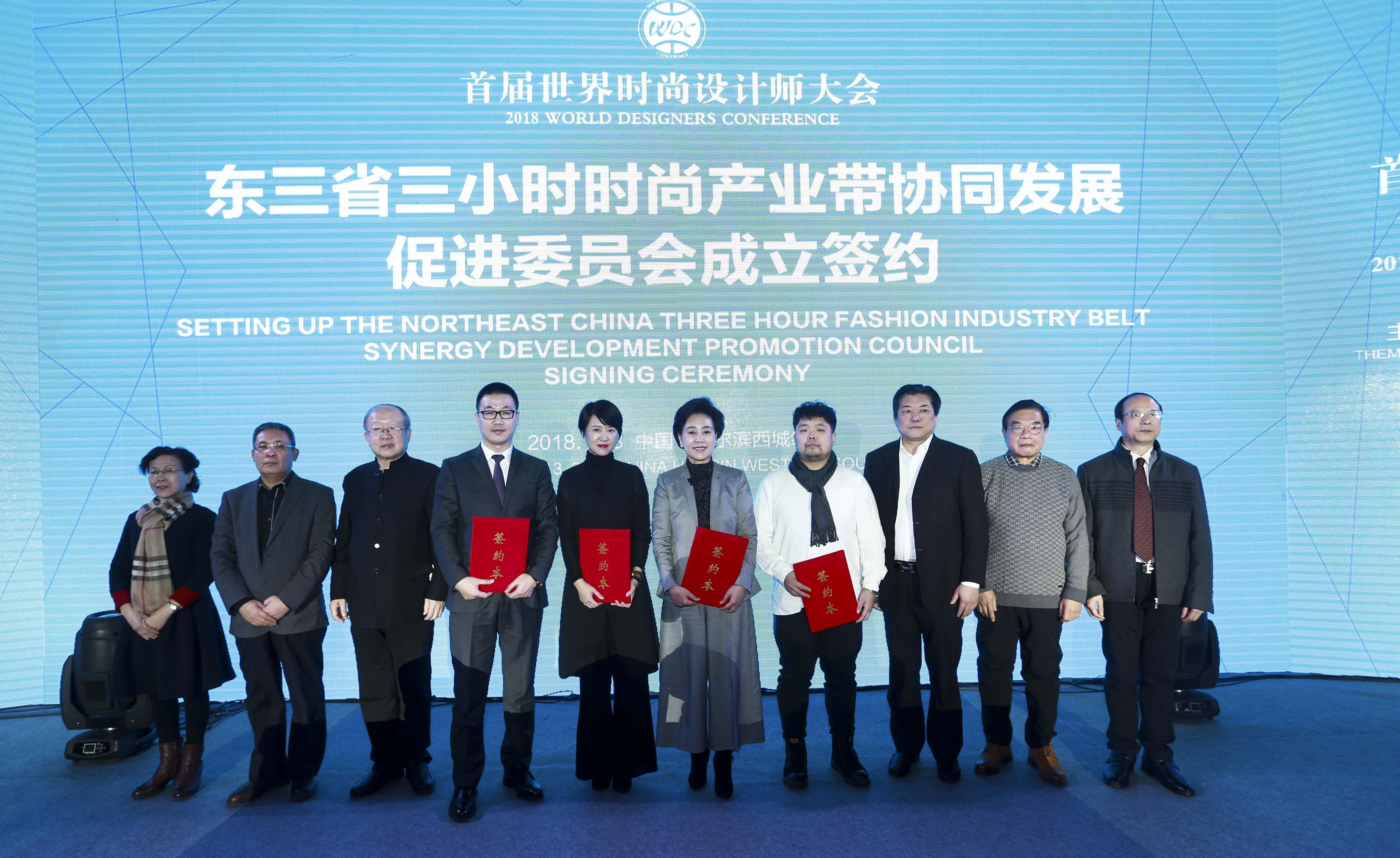 首届世界时尚设计师大会在哈尔滨举行 让时尚设计转化成生产力  重塑产业变革新
