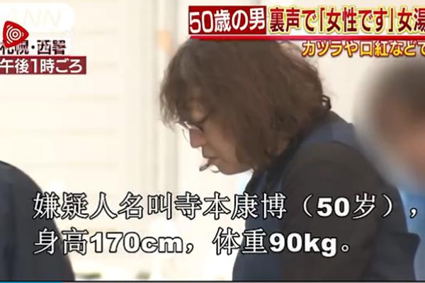 嫌弃男澡堂太脏! 日本大叔扮女装去女澡堂待了50分钟(视频)