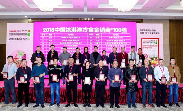 """""""2018中国冰淇淋冷食金销商®100强""""榜单在京发布"""