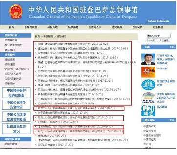中华人民共和国驻登巴萨总领事馆官网截图