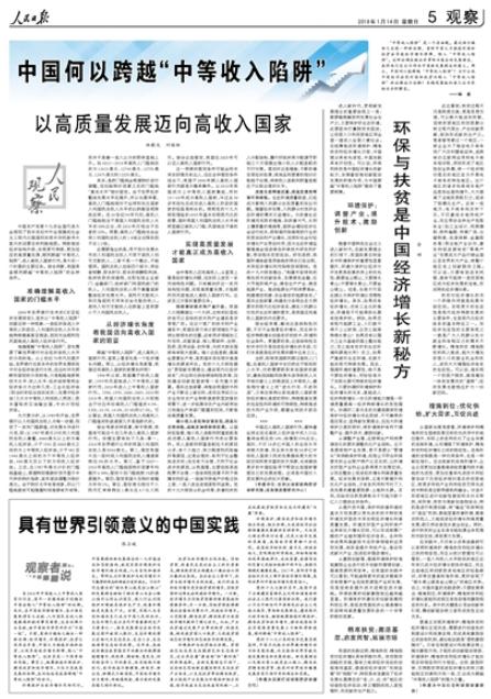 """人民日报:中国何以跨越""""中等收入陷阱""""?"""