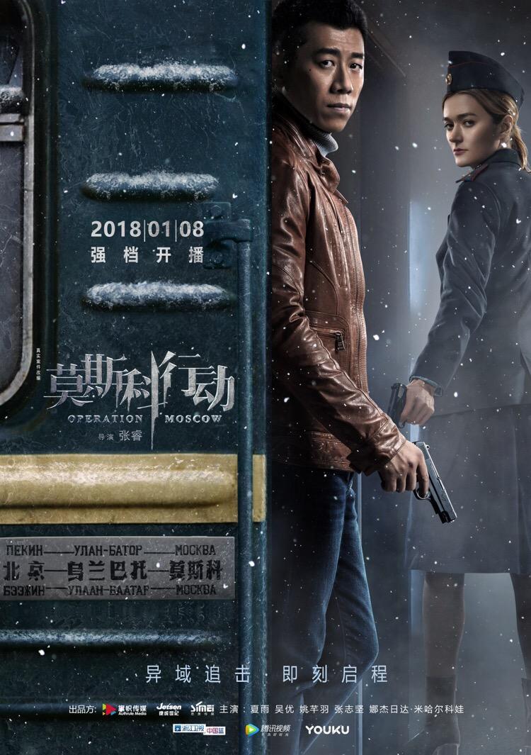 """25年前""""中俄列车大劫案""""搬上荧屏——""""演员""""夏雨讲述警察故事"""