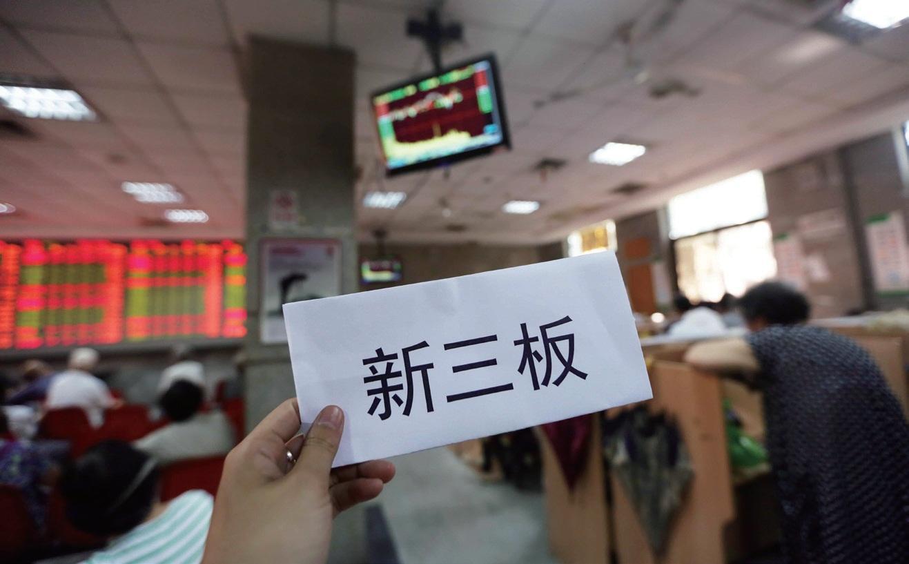 新三板三类股东审核办法明确