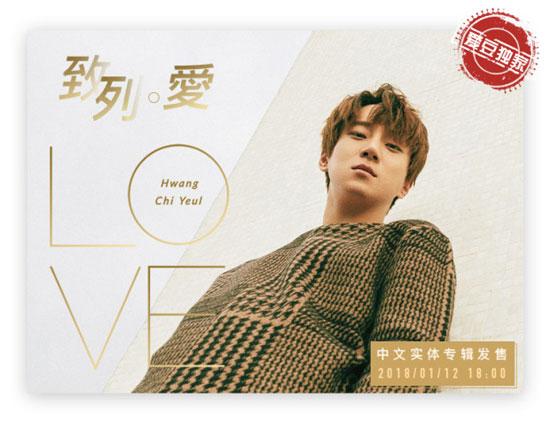 黄致列首张实体中文专辑 《致列·爱》 正式上线