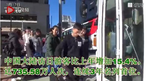 2017年中国大陆赴日游客达735万 连续三年居首(视频)