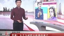 湖南衡阳:荒唐!女子为减肥去吸毒终害己