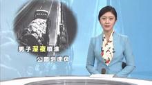 江苏盐城:男子深夜喷涂公路测速仪