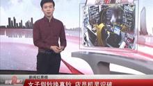 湖南长沙:女子假钞换真钞 店员机灵识破