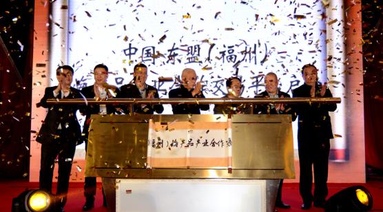 中国—东盟海产品产业合作交易平台在福州盛大启动