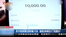 男子伪造转账记录诈骗3万多