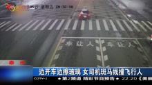 边开车边擦玻璃 女司机斑马线撞飞行人