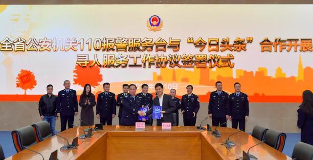 广东110与今日头条合作月余成功找回27名走失者