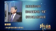 2017风云浙商:30强展播——童锦泉
