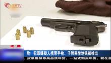 险!犯罪嫌疑人携带手枪、子弹乘坐地铁被检出
