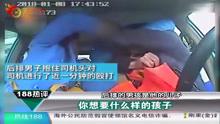出租车不肯开进小区 遭男乘客殴打
